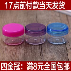 9.9包邮旅行化妆品分装瓶护肤品试用装小样瓶面霜分装盒空瓶子20g化妆品分装盒