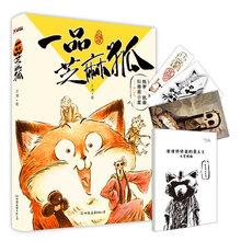 一品芝麻狐(韩寒、姚晨、叫兽易小星诚意安利的超萌超温暖治愈的漫画书!!)