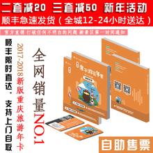 限时特惠 重庆旅游年票 急速发货 2018重庆亲子年票 游览年卡