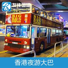 香港夜游巴士票 香港大巴士夜游 香港观光巴士票套票景点旅游门票