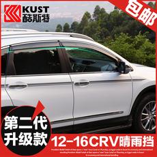 本田crv雨挡酷斯特雨眉改装专用于12-2016款东风新CRV车窗晴雨挡