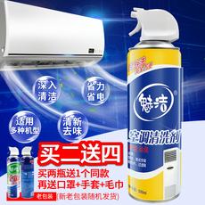 买2送4魅洁空调清洗剂空调消毒清洁剂家用挂机柜机空调除臭净味液
