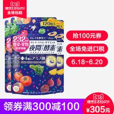 ISDG/医食同源 日本进口夜间酵素 232夜间果蔬酵素 120粒/袋 3袋