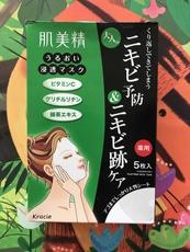日本嘉娜宝kracie肌美精绿茶祛痘面膜保湿去黑头收缩毛孔面膜5枚