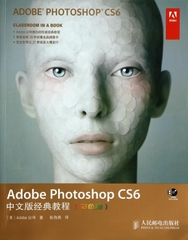 Adobe Photoshop CS6中文版经典教程(附