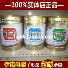 太子乐奶粉 益生菌 金装金100 1段2段3段 900g听装 幼儿配方奶粉