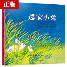 逃家小兔绘本硬壳精装版 纽约时报年度**儿童图书 1-2-3-6周岁幼儿儿童文学启蒙绘本睡前故事书幼儿园读物童书