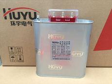 环宇正品自愈式并联电力电容器BSMJ-0.45-10-3 电容器450v 10Kvar
