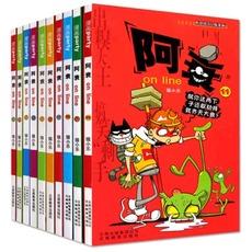 阿衰on line11-20全集10册漫画书正版图书漫画彩色儿童读物书籍3-6-9-10岁少儿童书典幽默爆笑校园名作动漫画绘本图书籍