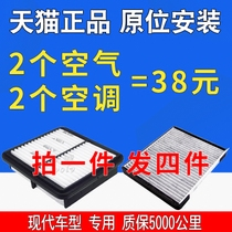 适配北京现代悦动空气空调滤芯原厂雅绅特名图领动清器专用汽车格