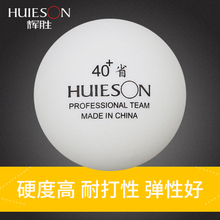 Huisheng Province Training Level Table Tennis New Material 40 + Samsung Tennis Professional Multi-ball Training Server Special Ball