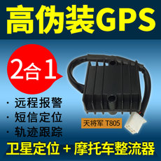 天将军T805摩托车专用GPS定位器跟踪器追踪器防盗器改装超微型