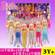 芭比娃娃之迷你芭比珍藏星座礼盒18个娃娃6款珍藏款女孩玩具DTB39
