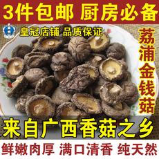 农家山货农产品土特产食用菌山珍干货小香菇干冬菇金钱菇美味可口