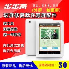 步步高H8 H8S H9家教机触摸屏学习机手写屏触屏外屏电容屏维修