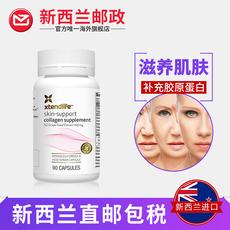 Xtendlife新西兰进口胶原蛋白葡萄籽肌肤营养配方90粒抗皱抗氧化