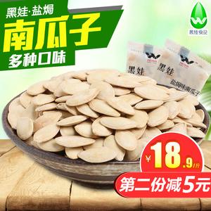 黑娃盐焗南瓜子500g小包装原味熟南瓜籽椒盐味坚果炒货包邮批发瓜子