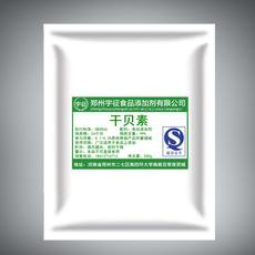 供应干贝素 味之素调味料 鲜味王 琥珀酸二钠 贝类鲜味剂 I+G