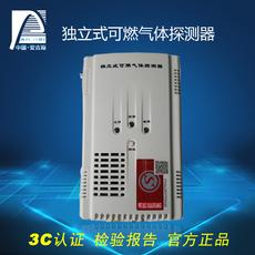 安吉斯正品SA1301独立式可燃气体探测器 天然气报警器 燃气报警器