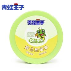 青蛙王子婴儿痱子粉包邮 祛痱止痒热痱粉宝宝痱子粉140g 有粉扑