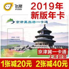 2019年京津冀全国旅游年票一卡通亲子年票年卡风景公园年票一卡通