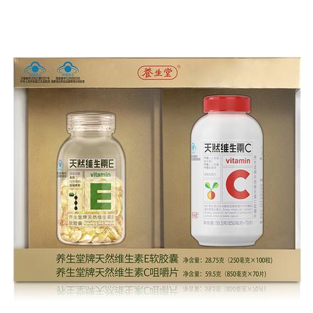 养生堂牌天然维生素E软胶囊 250mg/粒*100粒+850mg/片*70片加送