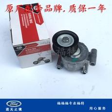 福特05-14款经典福克斯皮带涨紧轮 发电机涨紧器发动机皮带 包邮