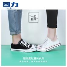 回力帆布鞋女鞋学生鞋板鞋情侣款纯色休闲鞋子低帮运动鞋防滑透气