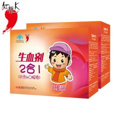 红桃K 生血剂二合一(片剂+口服液)*2盒装 儿童补血补铁 改善贫血