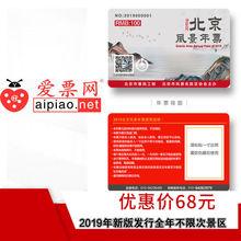 年票多家景区不限次 北京风景年票2019年卡 京津冀旅游年票
