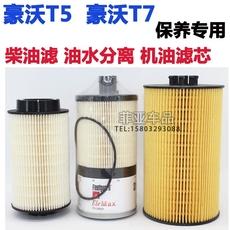 重汽豪沃T7H T5G 豪瀚机油滤芯柴油滤芯燃油滤清器三滤柴滤芯