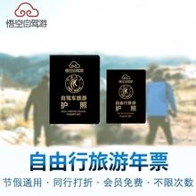 2018北京旅游年卡亲子年票全国通用风景公园护照京津冀亲子一卡通