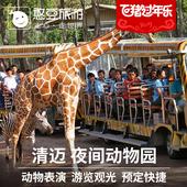 清迈夜间动物园景点门票含缆车表演含接送 憨豆旅游 当日可定