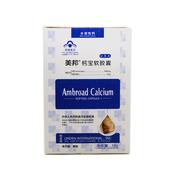 美邦钙宝软胶囊营养素补充剂10粒/板*3板儿童钙成人液体钙VD胶囊