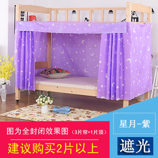 Dorm bed curtain full shade dorm upper and lower bed peri