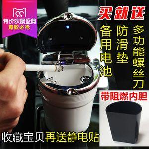 汽车灰缸车载灰缸车用多功能带led灯带盖创意个有盖出<span class=H>风口</span>