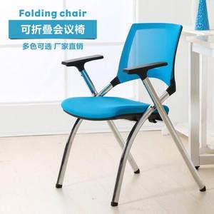 培训椅带写字板<span class=H>折叠</span>新闻椅会议椅学生<span class=H>礼堂</span>椅洽谈职员办公电脑<span class=H>椅子</span>