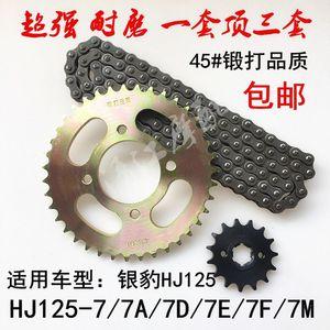 适用摩托车银豹HJ125-7/7A/7D/7F/7E/7M<span class=H>豪爵</span>套链链条牙<span class=H>盘</span>大小齿轮