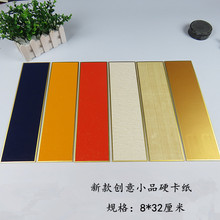 Xiaoyan calligraphy painting sketch creation Xuan paper hard card half-life cooked water pattern Wannian blue mud gold creative small cardboard