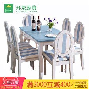 地中海<span class=H>餐桌</span>椅组合小户型欧式简约风格实木框架饭桌家用长方形<span class=H>餐桌</span>
