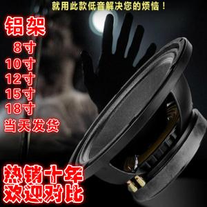 影音电器>>音箱/低音炮喇叭重低音铝架8寸10寸12寸15寸18寸喇叭音
