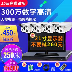 300万超高清POE套餐 监控设备套装一体机网络监控摄像头家用夜视