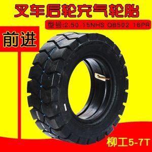 <span class=H>叉车</span><span class=H>前进</span>后轮充气<span class=H>轮胎</span> 2.50-15NHS QB502 16PR 柳工5 6 7T 含内胎