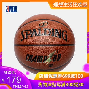 <span class=H>斯伯丁</span>Spalding/NBA Champion 7号 PU冠军<span class=H>篮球</span> 成人