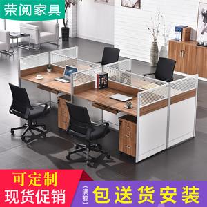 职员<span class=H>办公桌</span>简约现代4人位桌椅组合员工6人隔断办公室屏风办公家具