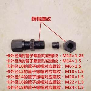 卡套直通6/8/10/12mm液压断管连接快速接头/卡不锈钢/铁管铜管