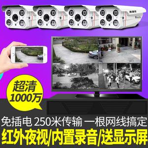 监控器高清套装 家用1000万设备网络摄像头夜视室外户外 手机远程