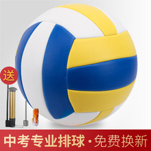 Volleyball No.5 Junior High School Entrance Examination Students'Special Training Competition Volleyball No.4 Volleyball Children's Beginner Volleyball