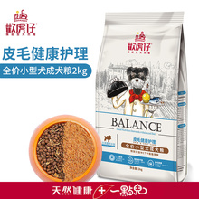 Huanhuzi Small Dog, Adult Dog Food, 2 kg Teddy Dog Food, Schnaubi Bear and Chicken General Natural Food