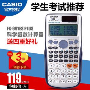 卡西欧FX-991CN X中文版学生物理竞赛高考科